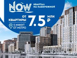 Квартал NOW Квартиры на набережной от 7,5 млн руб